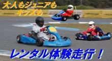 レーシングカートレンタル